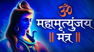 Download Mahamrityunjay Mantra | Powerful Shiv Mantra | Om Trayambakam Yajamahe MP3 song and Music Video