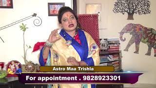 सुबह उठते ही सबसे पहले क्या करे क्या न करे जिससे दिन अच्छा निकले Morning TIPS Astro Maa Trishla