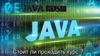 Java Rush - стоит ли проходить курс?