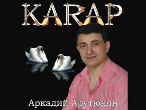 АРМЯНСКИЕ ПЕСНИ HAY BALEQIN KARAP КАРАП ТАВУШЕЦИ БАЛЕС