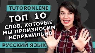 Русский язык | ТОП 10 СЛОВ, КОТОРЫЕ МЫ ПРОИЗНОСИМ НЕПРАВИЛЬНО!