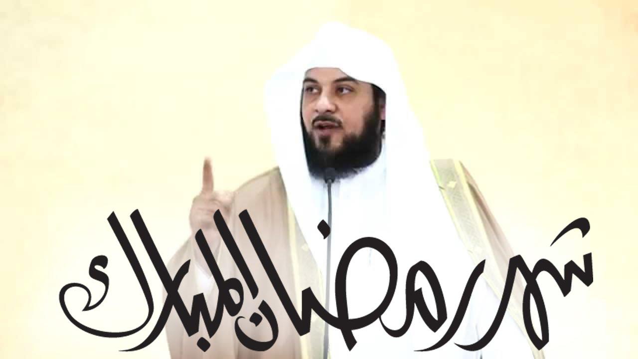 خطبة استقبال رمضان L د محمد العريفي Youtube