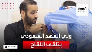 ولي العهد السعودي الأمير محمد بن سلمان يتلقى لقاح كورونا