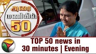 TOP 50 news in 30 minutes | Evening 18-05-2017 Puthiya Thalaimurai TV News