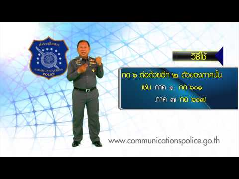 โทรศัพท์ IP ของกองตำรวจสื่อสาร