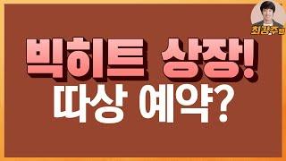 [최강주] 빅히트 오늘 거래소 상장, 따상 예약? - …