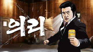 2014_비락식혜(으리의 김보성)