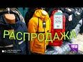 Рынок Дордой • Куртки • Пальто  ( Оптом) Кыргызстан 2019 Скидки