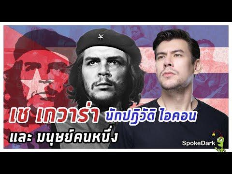 เช เกวาร่า นักปฏิวัติ ไอคอน และ มนุษย์คนหนึ่ง