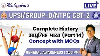 UPSI / GROUP - D / NTPC CBT-2 | GA | आधुनिक भारत | Concept with MCQs | By Jitendra Mahendras | 3 pm