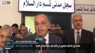 مصر العربية | مساعد وزير الداخلية: مستمرون في افتتاح مقار جديدة للسجلات المدنية