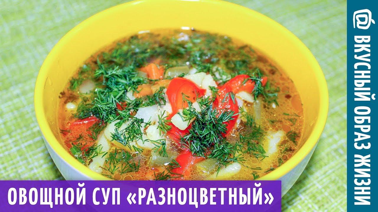Овощной суп «Разноцветный»