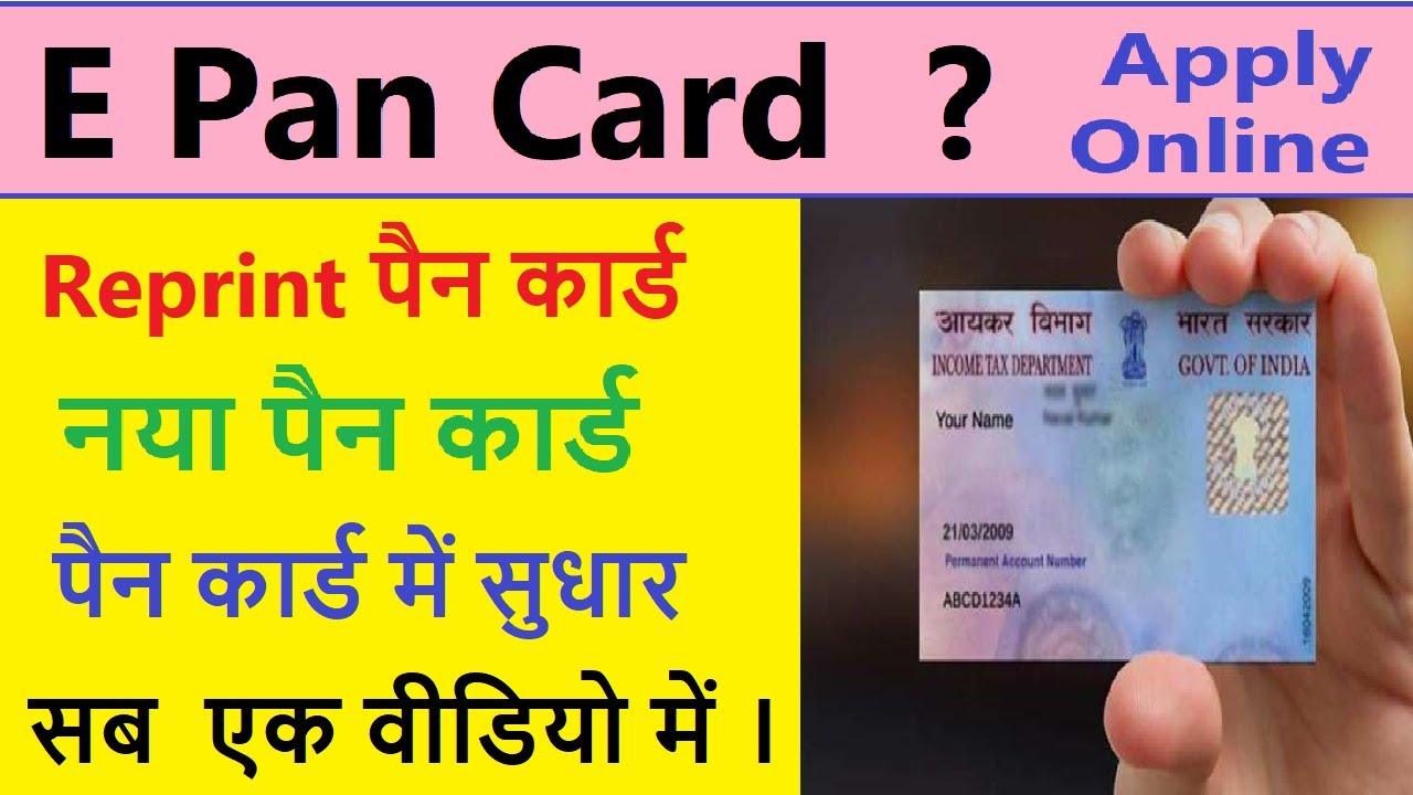 how to add signature on e pan card online i pan card
