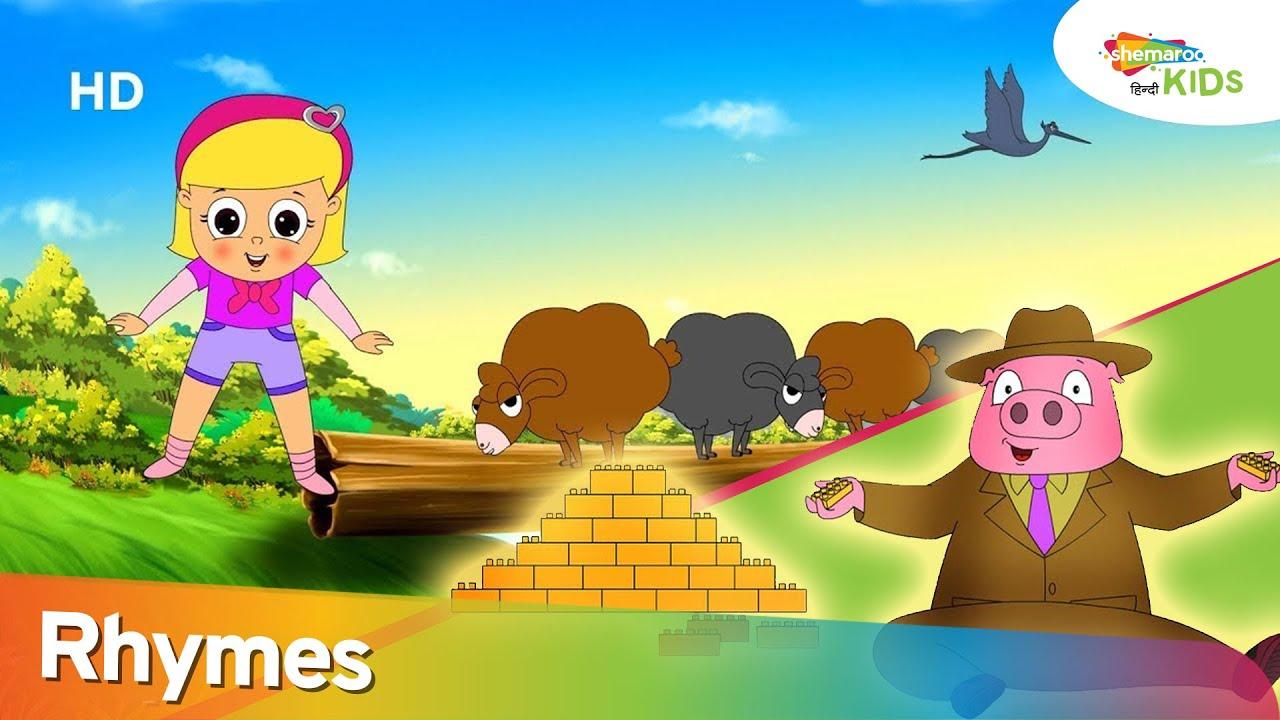 लिटिल बो पीप  और अन्य लोकप्रिय हिंदी बच्चों के कविता   Shemaroo Kids Hindi