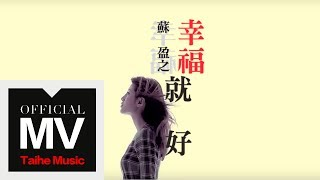 Wincci 蘇盈之【幸福就好】我租了一個情人 國民療傷情歌 片尾曲官方HD MV