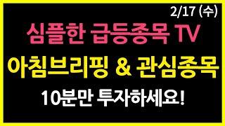 심플한 급등종목 TV 장전시황 및 관심종목//시진핑 방…