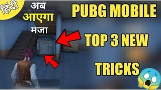 Only 0.5% people know about this trick ! Pubg mobile trick in Hindi ! Pubg mobile new trick