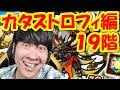 はじさらしLoV動画 18/1/18 【白金B】