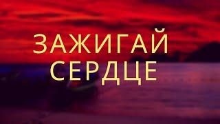 """Пою Караоке """"Зажигай сердце"""" (песня Ани Лорак)"""