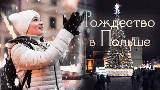 o'Darka VLOG: Рождество в Польше