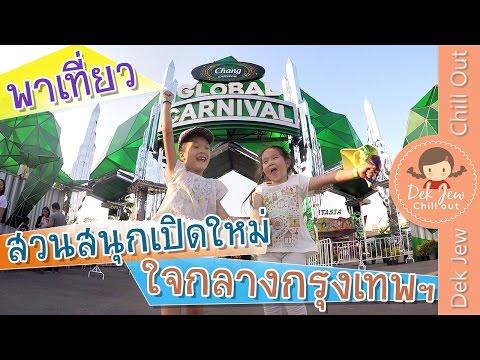 เด็กจิ๋วพาเที่ยวสวนสนุกเปิดใหม่ใจกลางกรุงเทพ global carnival [N'Prim W327]