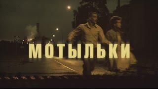 Мотыльки | Чернобыль | Четвертая серия | 2013