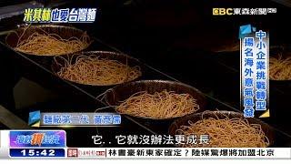 米其林主廚也愛台灣味 雞絲麵紅到歐洲《海峽拚經濟》