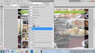 Видеоурок по созданию дизайна для сайта - часть 3: подвал сайта и мелкие штрихи