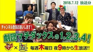 FM HOT839『劇団マチダックスの1,2,3,4!』2018年7月12日生放送分を音声...