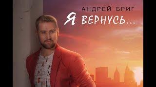 Андрей Бриг -