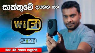 Mobile WIFI Router - Pocket WIFI in Sri Lanka