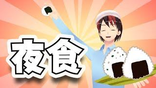 【夜食】たべよう!!!おにぎり買ってきた!!