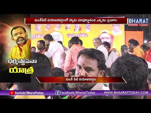 BJP Candidate Ale Jithendra Public Meeting At Malakpet | Swami Paripoornananda | Bharat Today