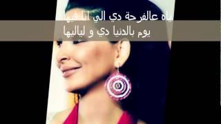 As3ad Wa7da - Elissa + Lyrics / اسعد وحدة - اليسا مع الكلمات