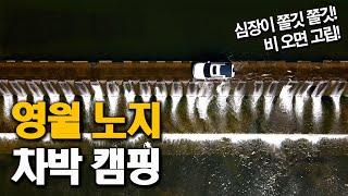 4K 심장이 쫄깃쫄깃 한 노지에서 차박 캠핑 / 영월차…