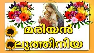 മാതാവിന്റെ ലുത്തിനിയ # ലതീഞ്ഞ് # Mariyan Luthiniya # Latheenj