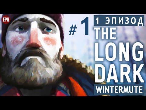 The LONG DARK ▶ сюжет 1 ЭПИЗОД ▶ Прохождение, часть #1 (прохождение истории Лонг Дарк на русском)
