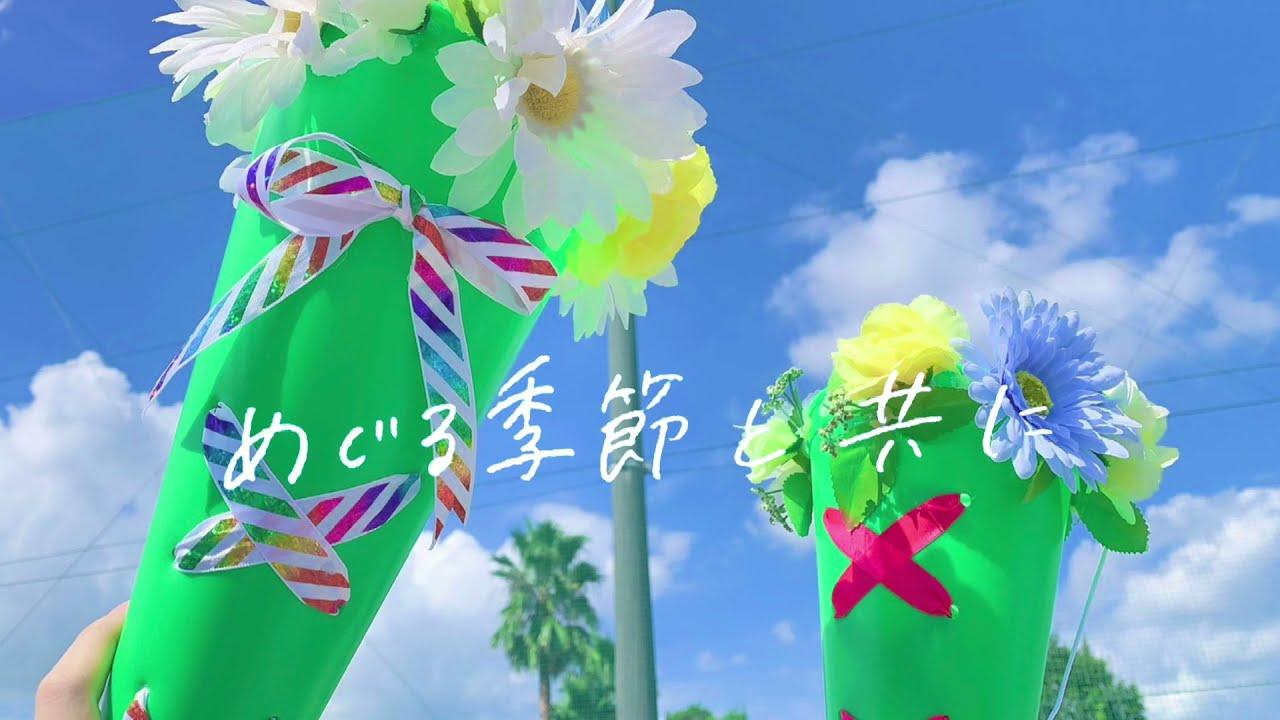 岡山城東高校 35th翠緑祭テーマソング「煌」名無しバンド