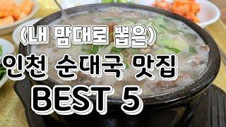 그린바틀이 뽑은 인천 순대국 맛집 BEST 5 / Su…