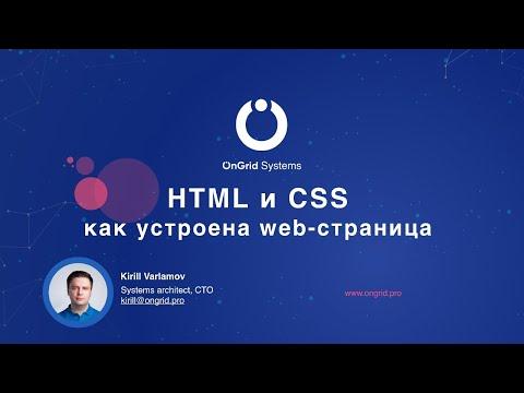 06. HTML и CSS. Создаем и оформляем WEB-страницу