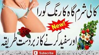 Yoni Waitnig Tips   Sharam Gah Ka Rang Gora Karne Ka Zabardast Tariqa in Urdu fny