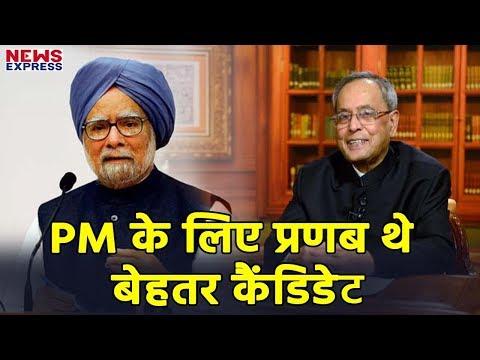 Manmohan Singh ने कहा, मुझसे ज्यादा काबिल थे Pranab Mukherjee