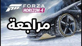 مـراجعـة لعبـة السيـارات Forza Horizon 4 .. !