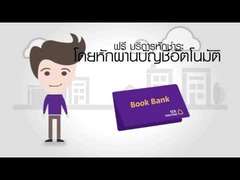 รวมโฆษณาธนาคารไทยพาณิชย์