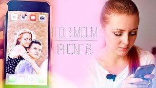 ЧТО В МОЕМ IPHONE 6  | MAKEUPKATY
