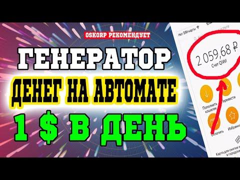 ГЕНЕРАТОР ДЕНЕГ НА АВТОМАТЕ 1$ В ДЕНЬ