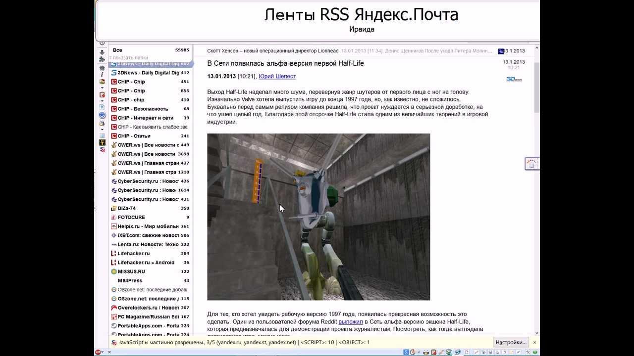 Ленты RSS Яндекс.Почта - YouTube