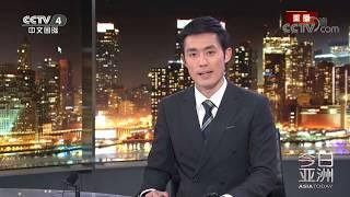《今日亚洲》 20200514| CCTV中文国际