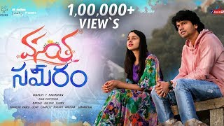 Vasantha Sameeram Latest Telugu Movie 2018 [ Official 4K ]  Klapboard | Film by Maruti T Ravikiran |