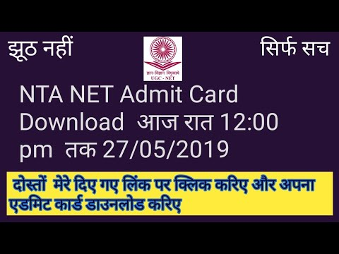 nta-ugc-net-admit-card-2019-download